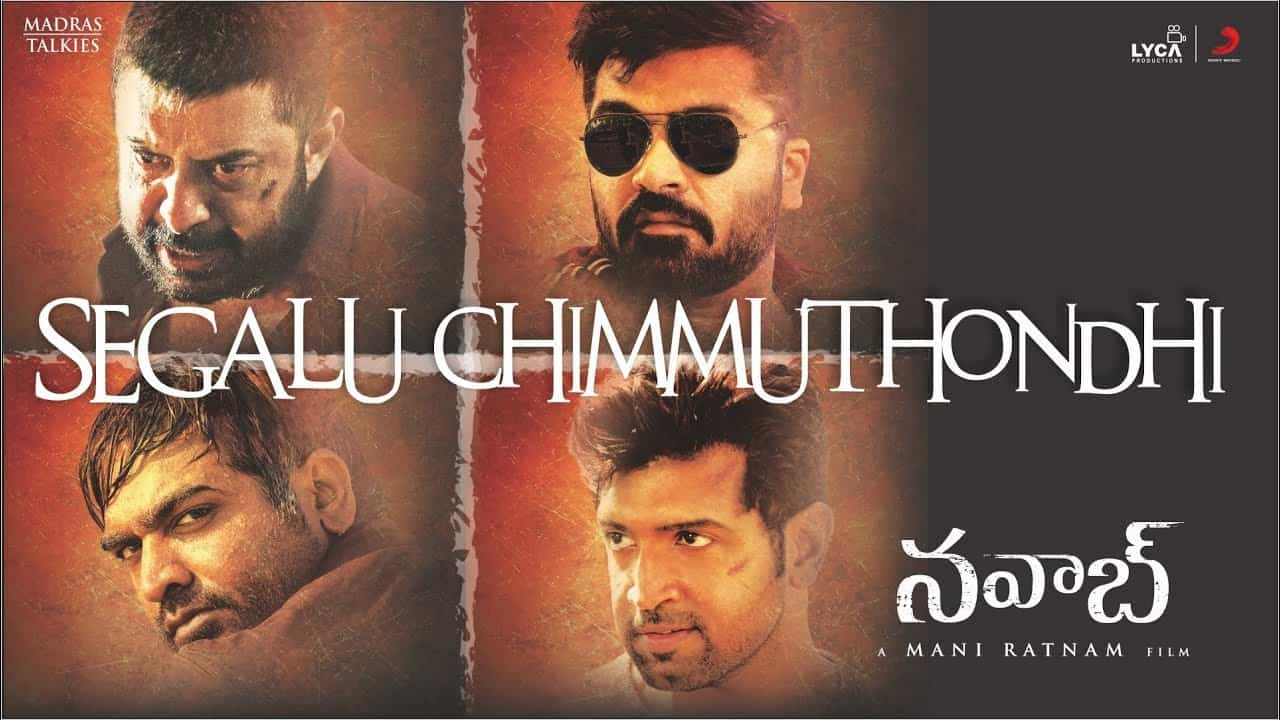 Segalu Chimmuthondhi Song Lyrics - Telugu Song Lyrics