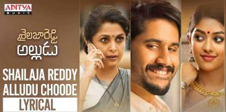 Shailaja Reddy Alludu Choode Lyrics
