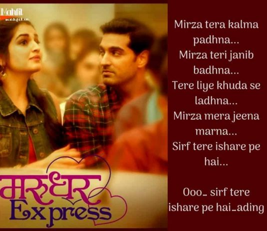 Mirza Ve Lyrics - Marudhar Express