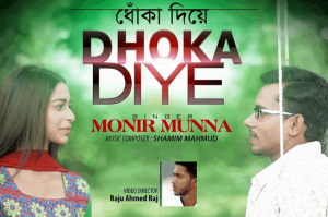 Dhoka Diye Song Lyrics – Monir Munna