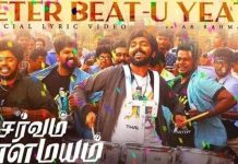 Peter Beatu Yethu Lyrics - Sarvam Thaala Mayam - Tamil Song Lyrics